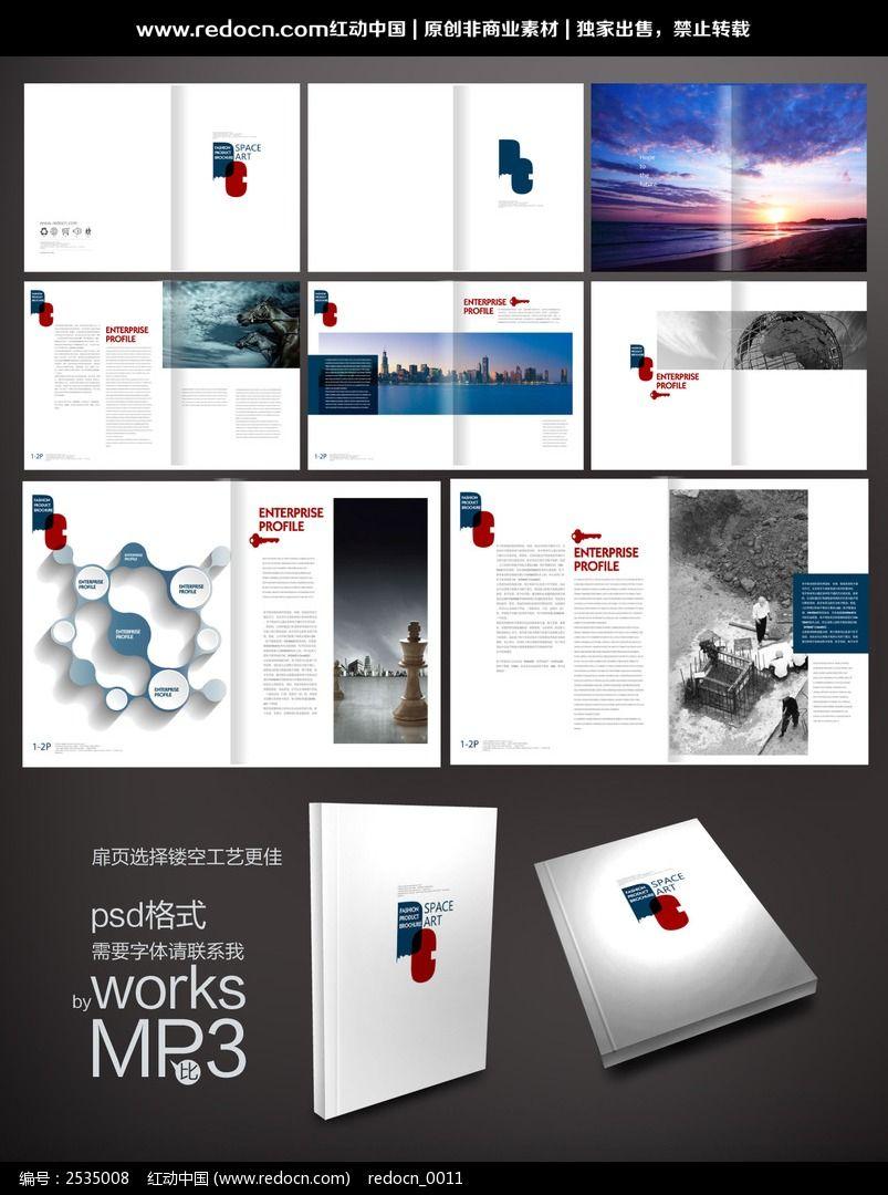 高档企业宣传画册设计图片