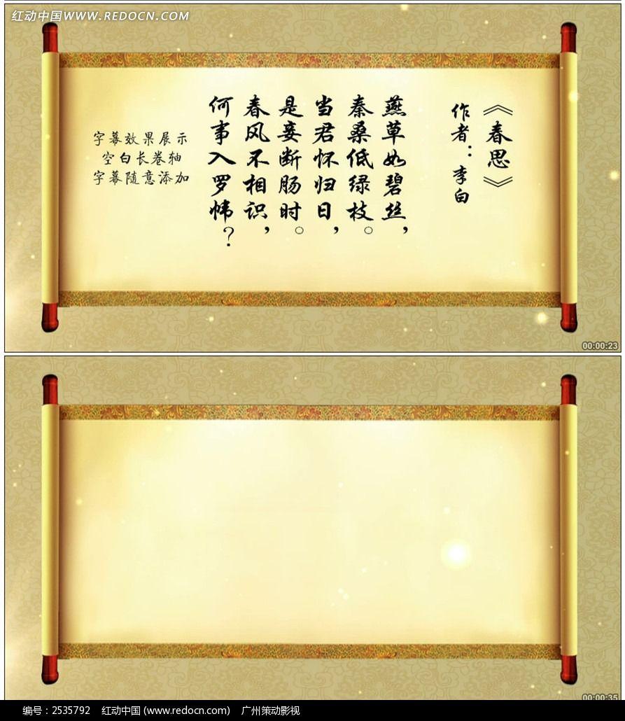 卷轴画卷字幕视频背景