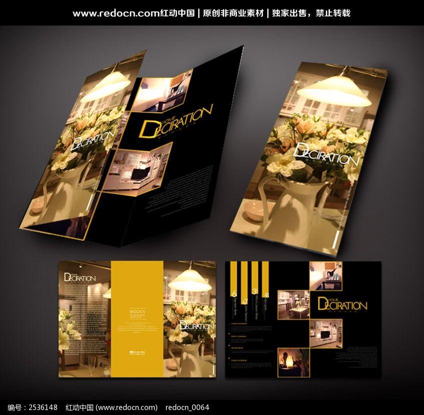 欧式家具三折页_海报设计/宣传单/广告牌图片素材