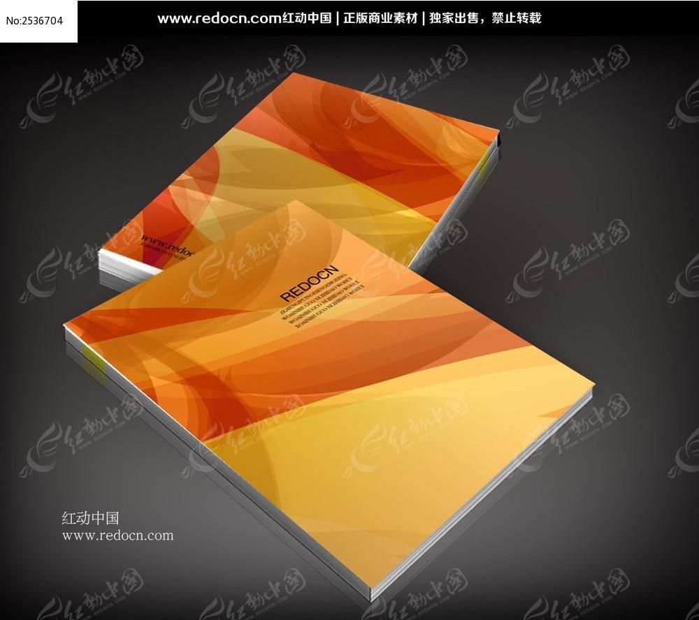 橘黄色封面图片