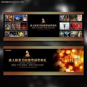 4月1日愚人节格莱美奖海报背景图