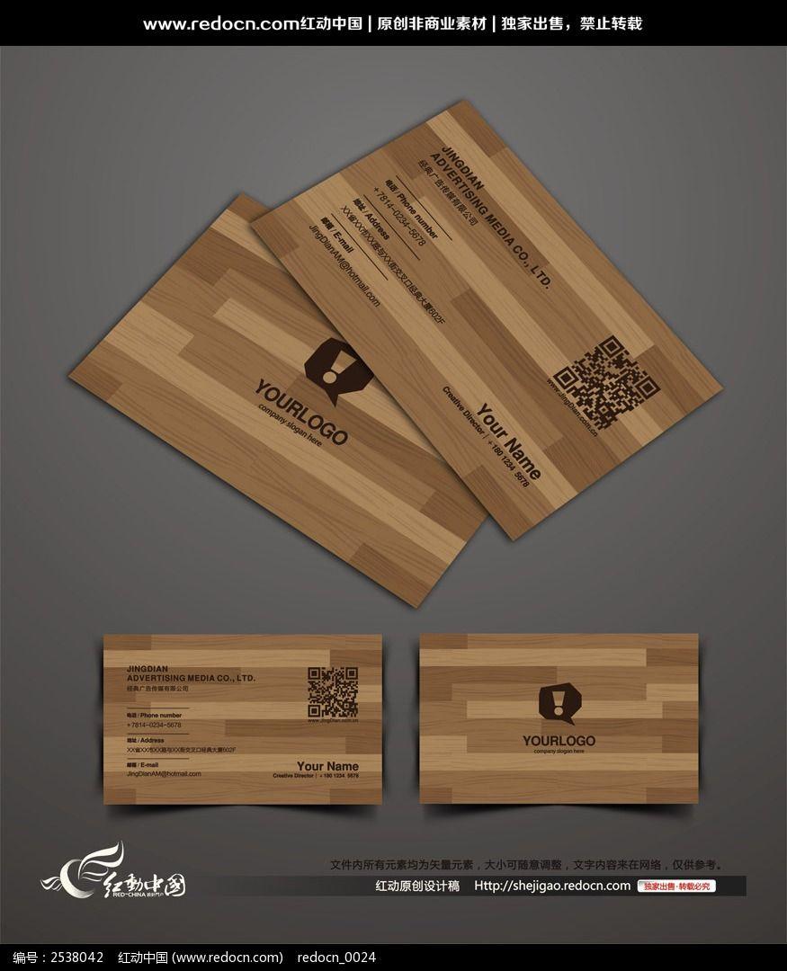 原创设计稿 名片设计/二维码名片 商业服务名片 木地板家装名片  请您