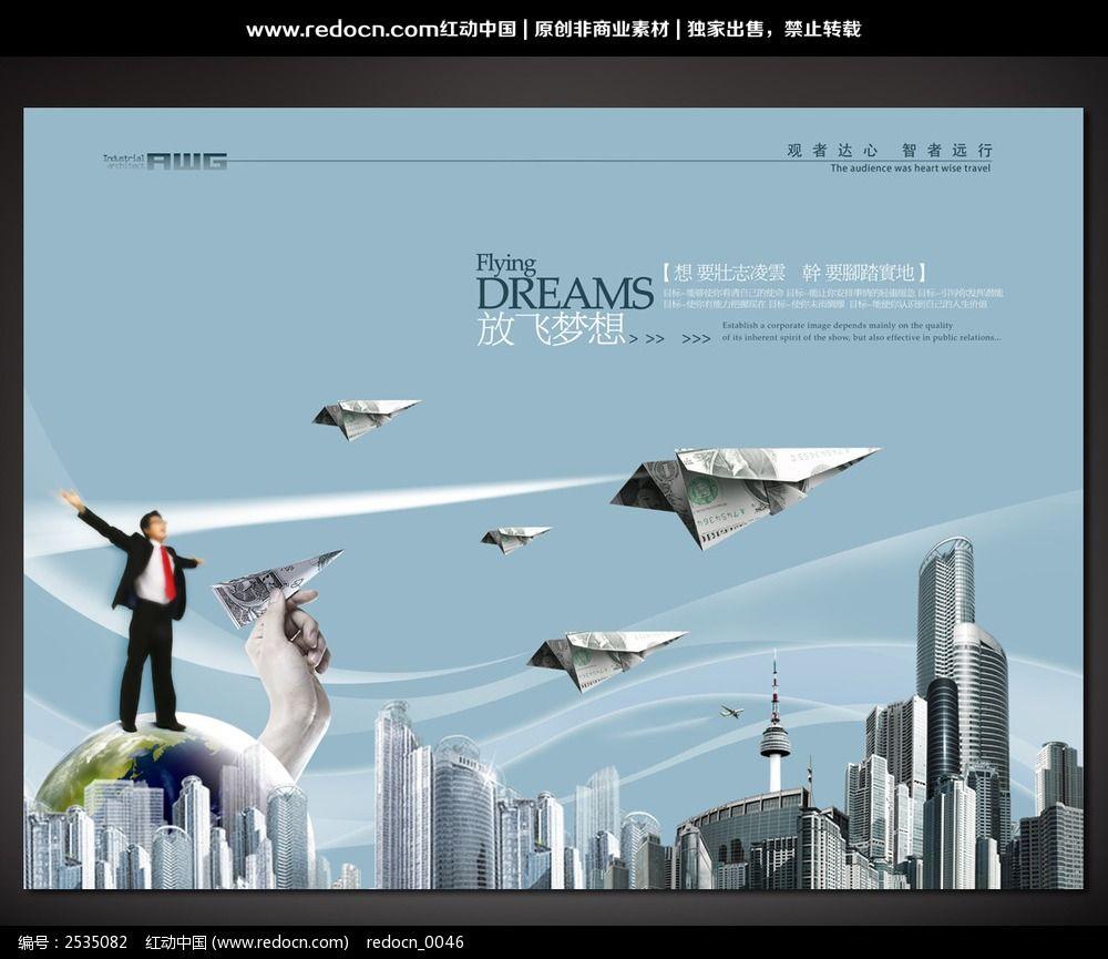 标签:放飞梦想 纸飞机