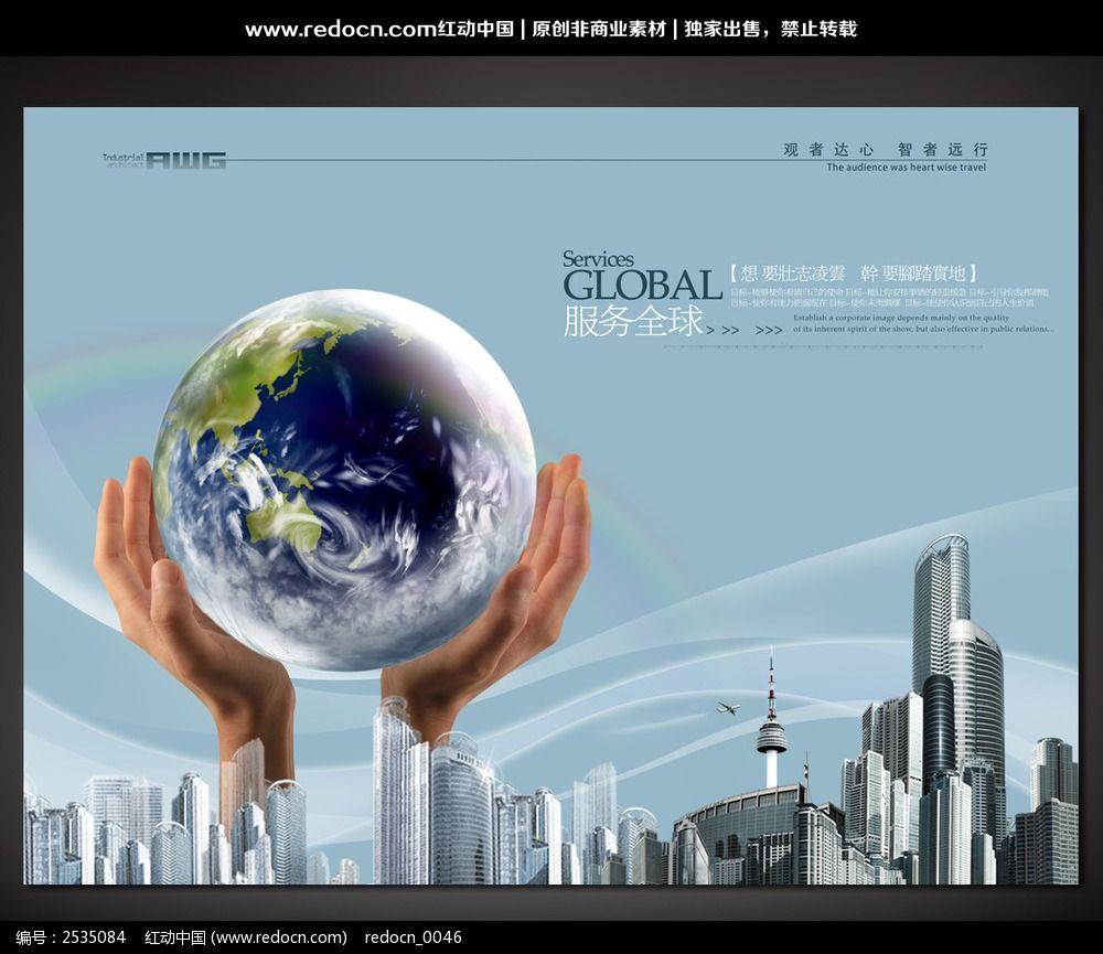 服务主题企业文化宣传展板设计