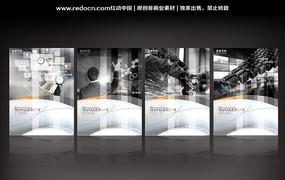 高科技制造企业文化建设展板海报