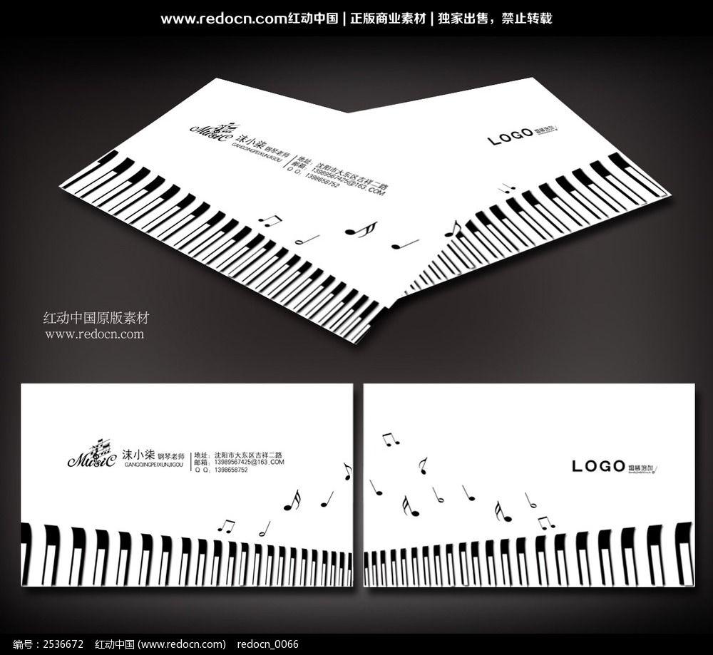 钢琴音乐培训名片psd设计素材下载