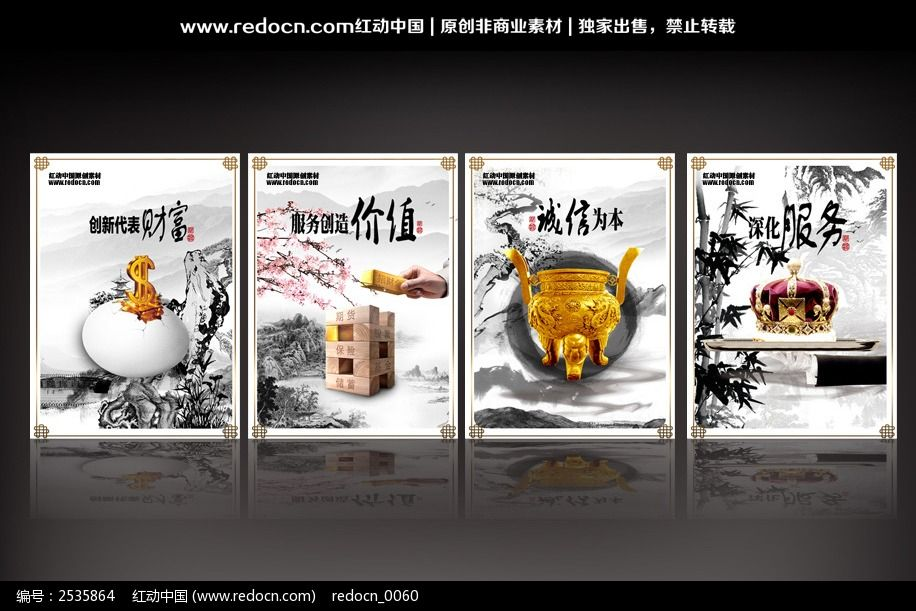 中国风服务企业文化展板大全