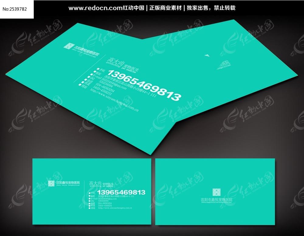 标签: 名片设计 名片素材 名片模板 商业名片 企业名片 公司