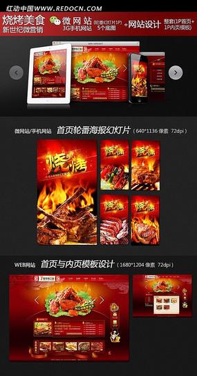 红色烧烤手机网站模板设计