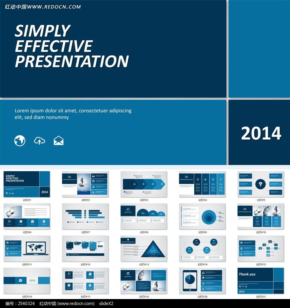 超实用蓝色高级商务ppt_ppt模板/ppt背景图片图片素材