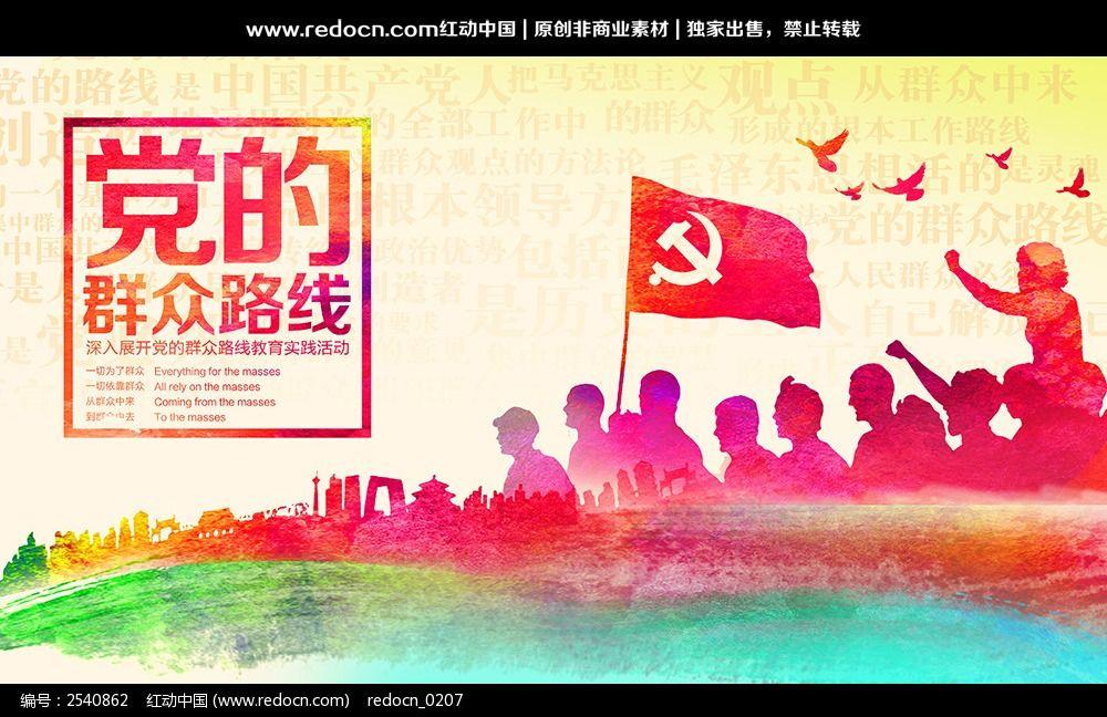 创意中国风党的群众路线宣传海报图片