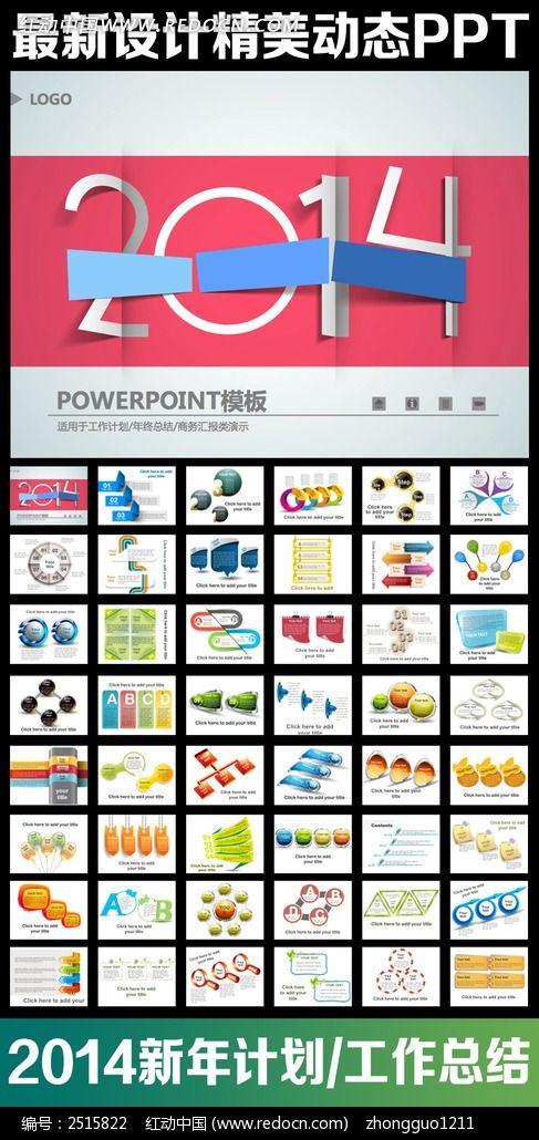 2014商务ppt模板_ppt模板/ppt背景图片图片素材