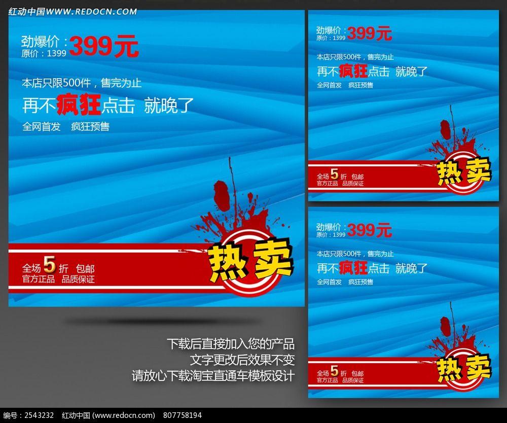 淘宝热卖商品直通车海报背景PSD素材下载 淘宝宝贝描述模板设计图片