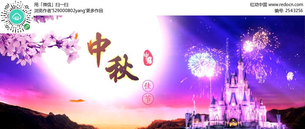 梦幻城堡中秋节视频