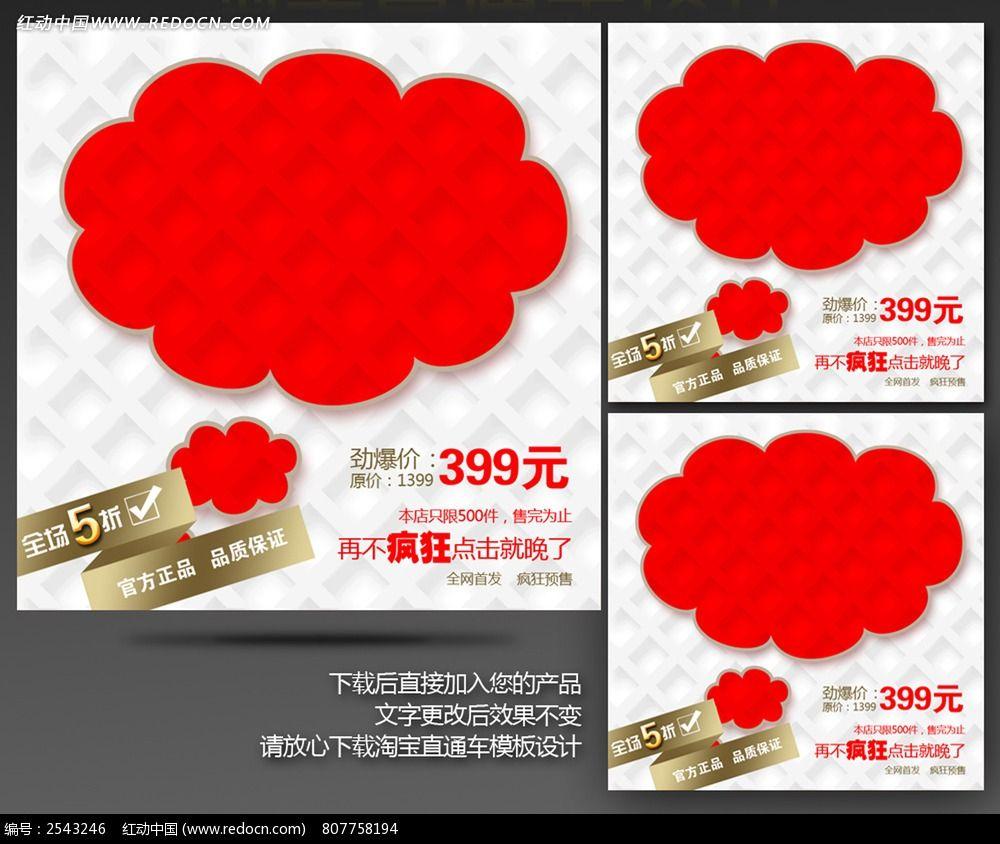 淘宝商品促销背景素材PSD素材下载 淘宝宝贝描述模板设计图片