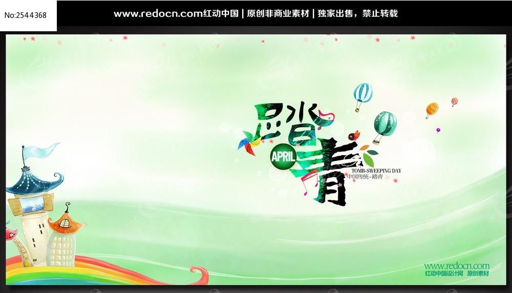 清明节踏青海报背景