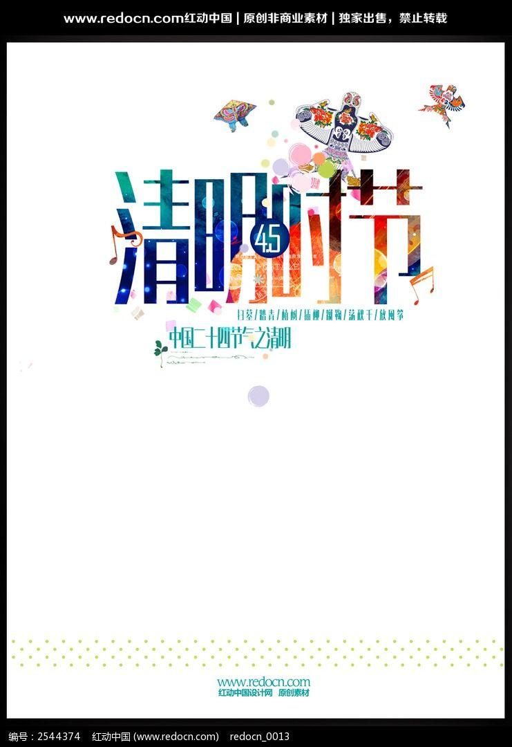 清明节手绘海报背景_节日素材图片素材