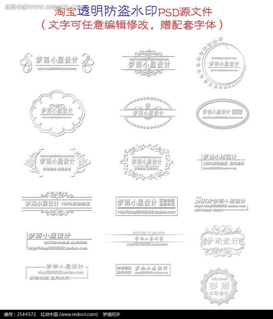 淘宝透明防盗水印素材psd素材下载_淘宝图标|水印设计