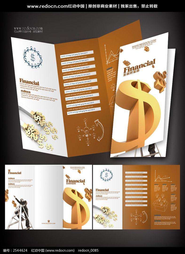 金融理财产品宣传折页图片