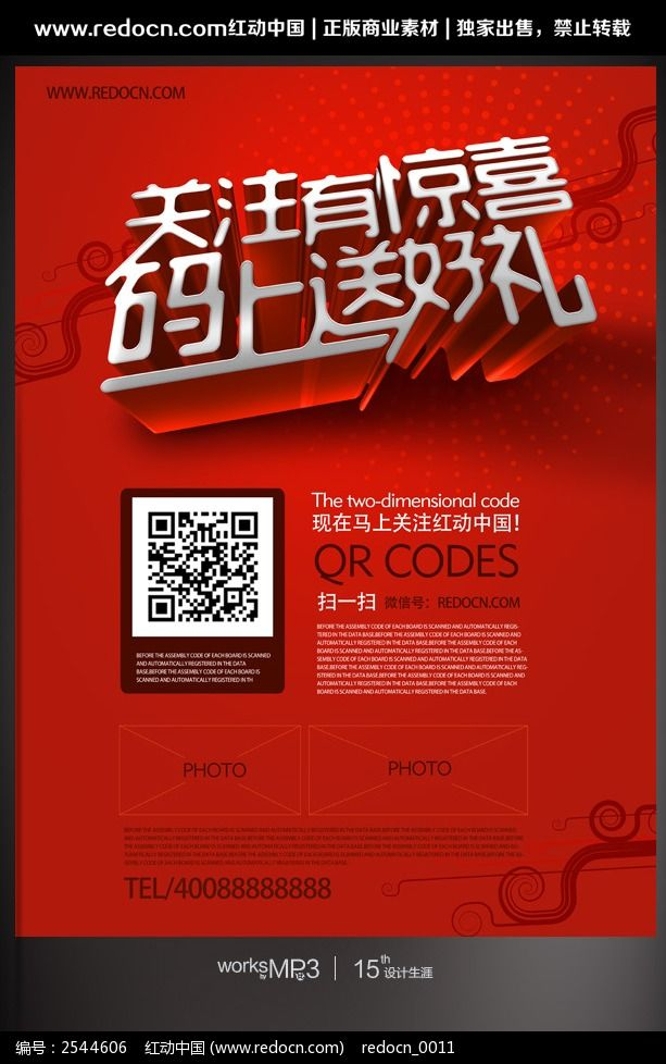 微信活动海报模板