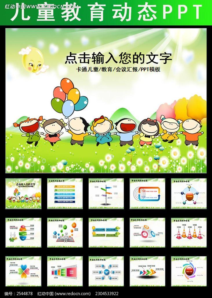 幼儿园教学动态ppt_ppt模板/ppt背景图片图片素材