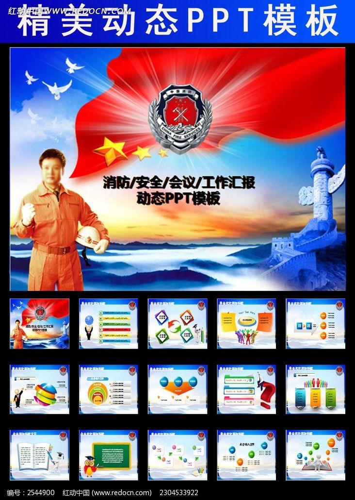 标签:消防 安全 防火灭火 消防员 PPT模板 模板下载 图片下载 消防安