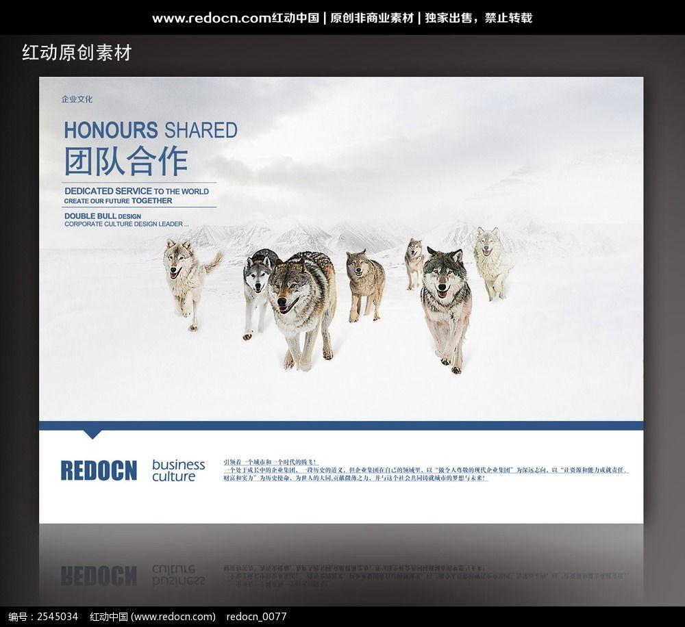 企业团队文化展板图片