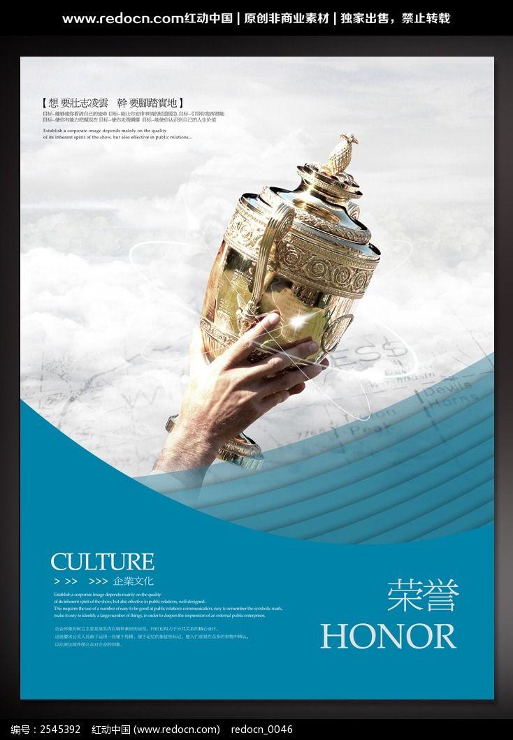 荣誉企业文化海报_企业/学校/党建展板图片素材