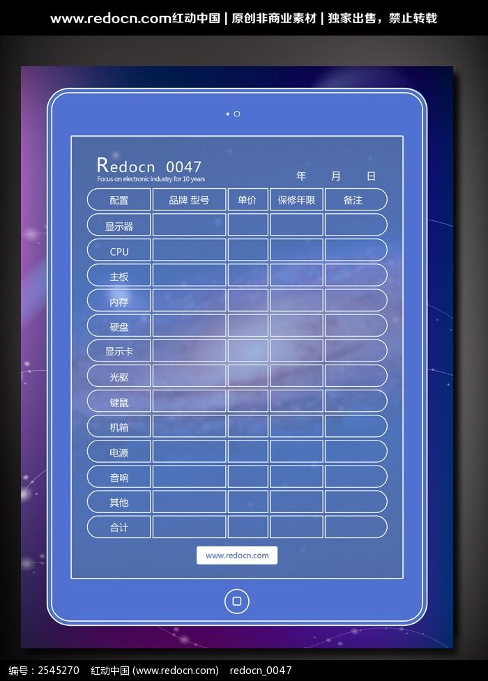 报价彩页设计 宣传单设计 装机市场 电脑城报价单 设计模板  宣传单页