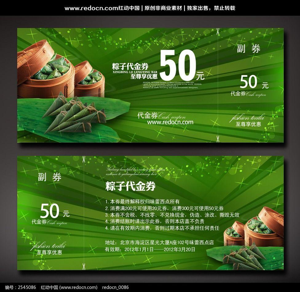 端午节粽子代金券图片