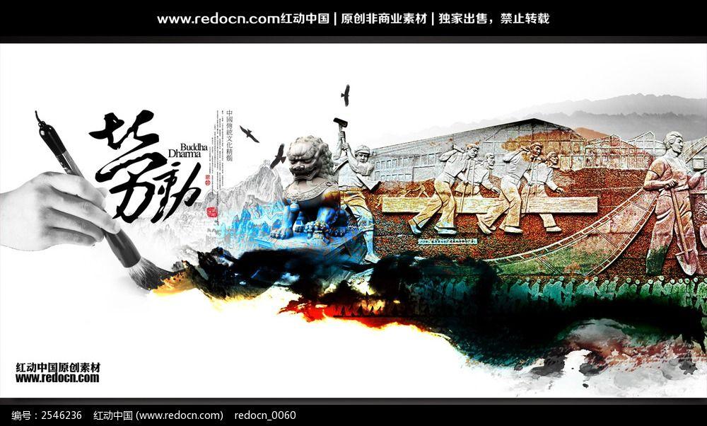 五一劳动节主题宣传海报