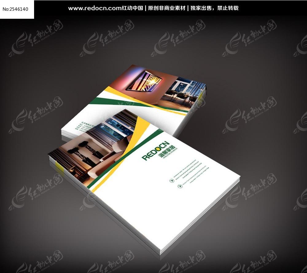 欧式家具画册封面设计psd下载图片