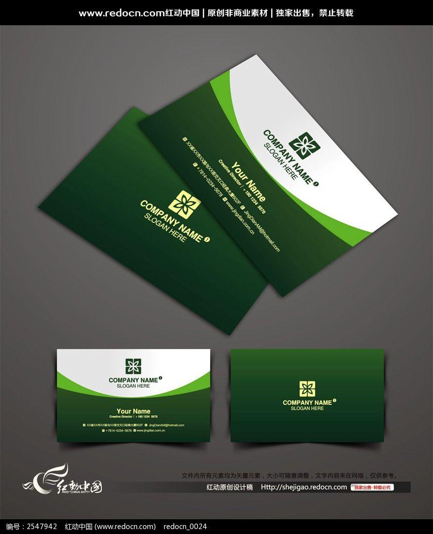 绿色食品公司名片设计图片