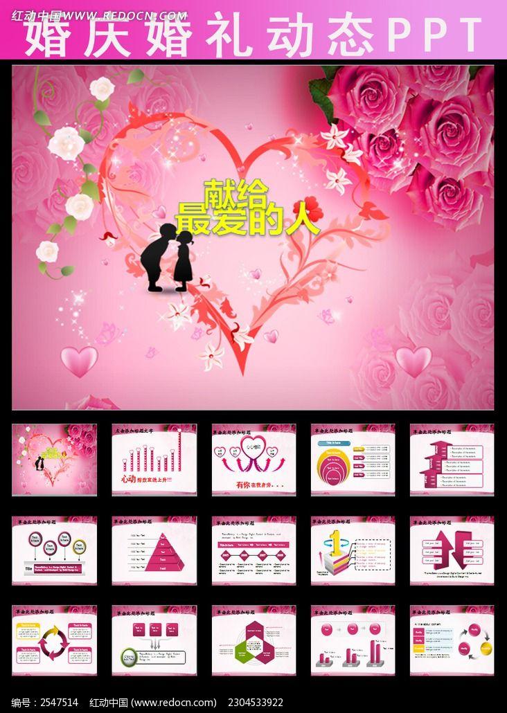 婚礼婚庆动态ppt设计模板下载(编号:2547514)