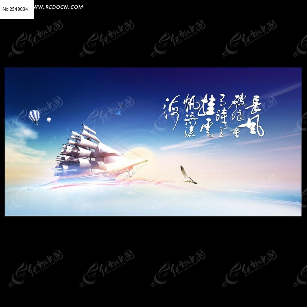 扬帆远航海报设计