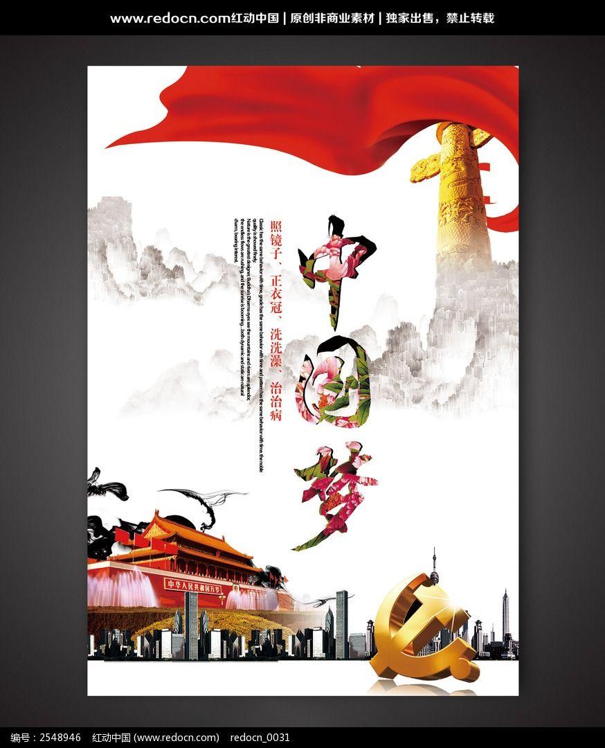 水墨中国梦海报设计图片