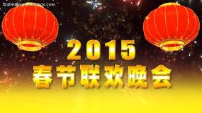 2015羊年春节联欢晚会视频片头