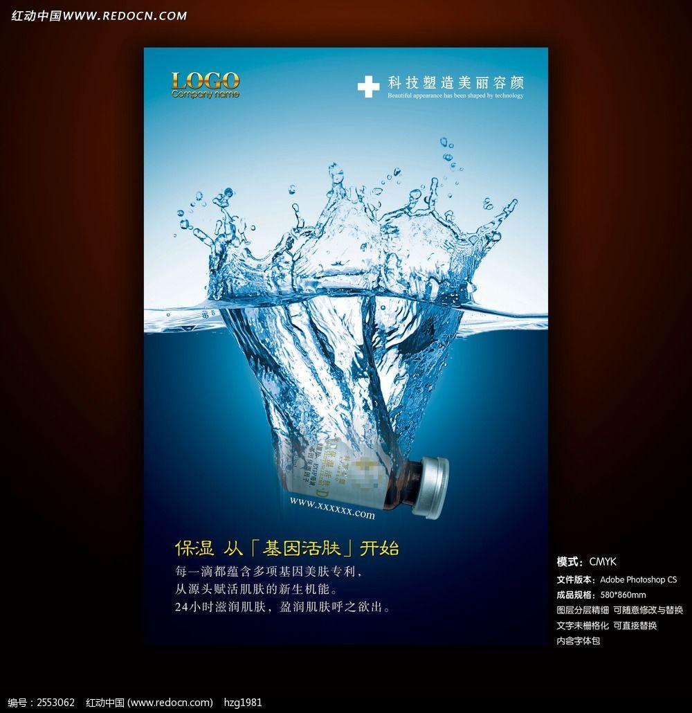 美容产品宣传海报图片