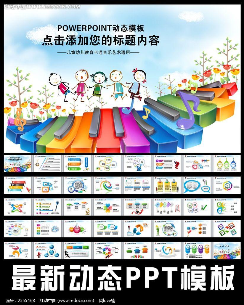 幼儿园ppt课件_ppt模板/ppt背景图片图片素材