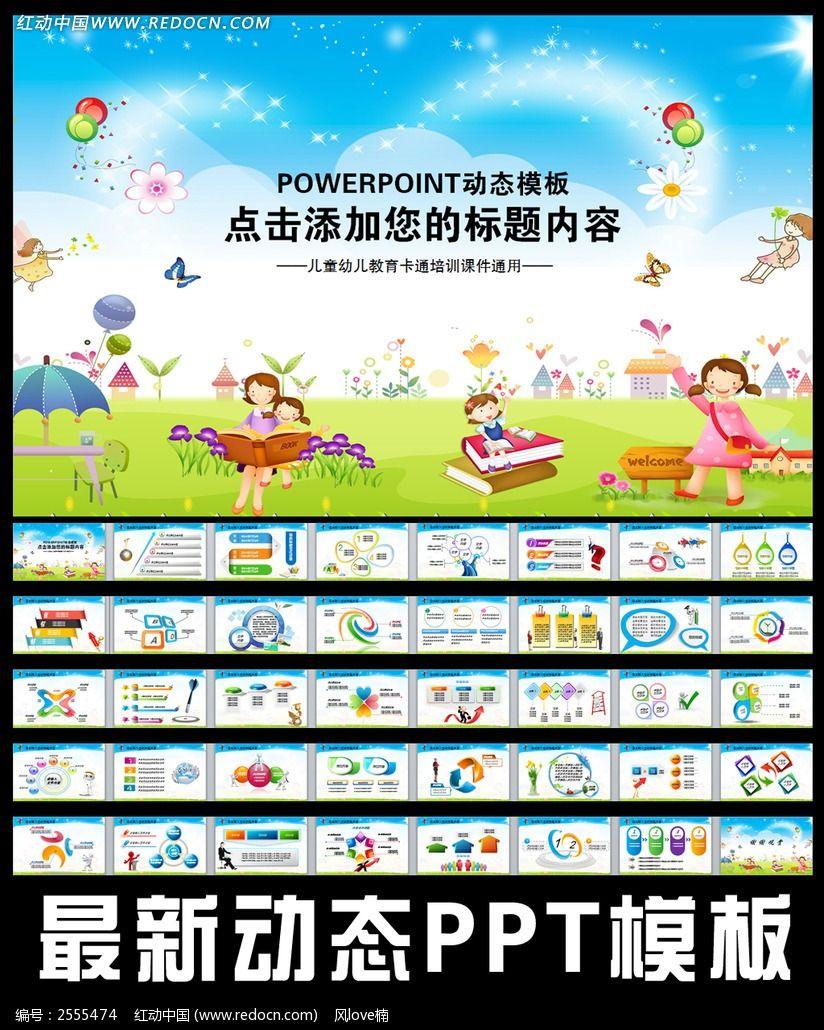 幼儿园小班ppt课件_ppt模板/ppt背景图片图片素材