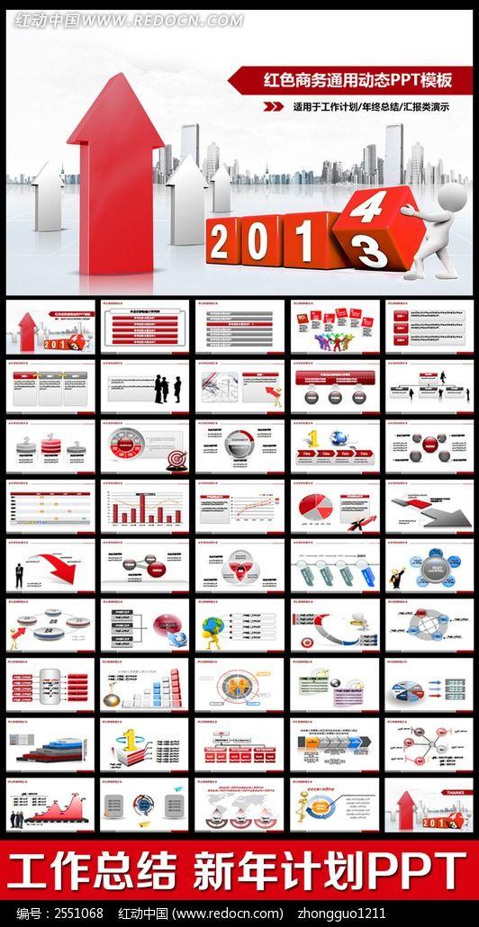 PPT图表 PPT素材 动态PPT 会议 企业文化PPT 红色商务PPT 工作总