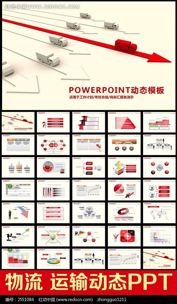 PPT背景 PPT素材 动态PPT 会议 企业文化PPT 红色商务PPT 工作总