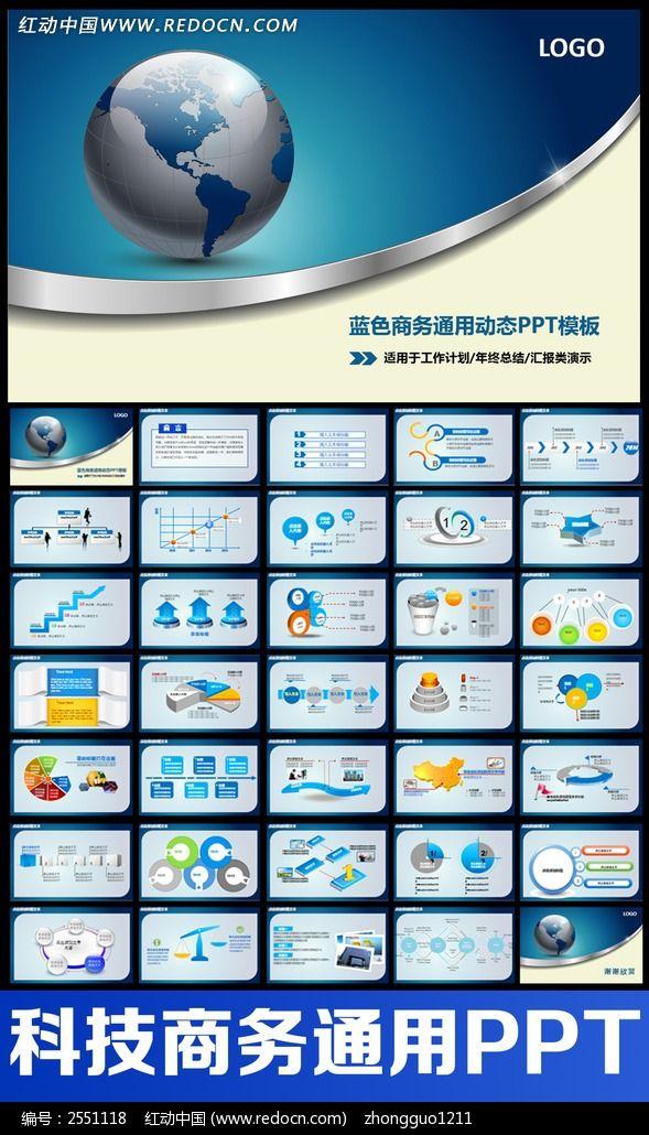 PPT PPT模板 PPT背景 PPT素材 动态PPT 会议 企业文化PPT 红色商