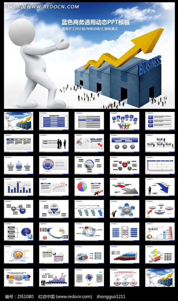 业绩汇报工作总结ppt_ppt模板/ppt背景图片图片素材