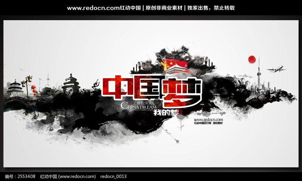 中国风中国梦宣传海报