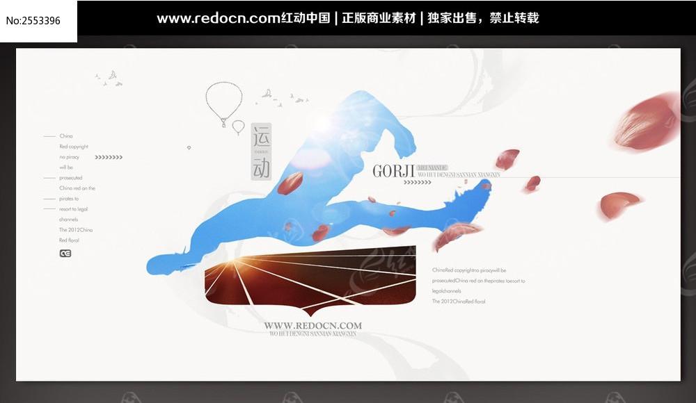 儿童体育海报模板_体育运动海报素材公社tooopencom