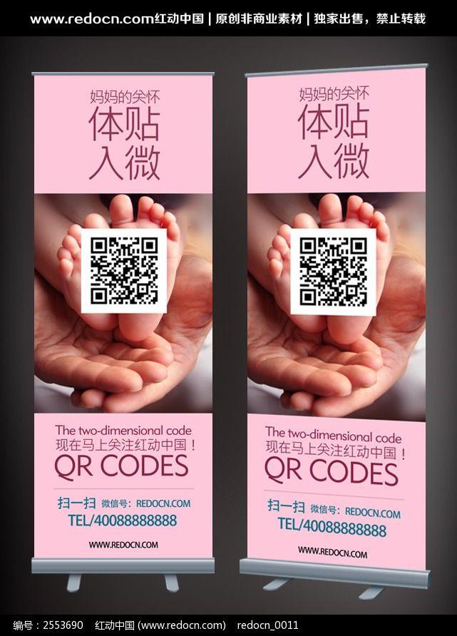 亲子教育二维码主题展架图片