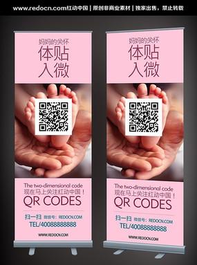 亲子教育二维码主题展架 PSD