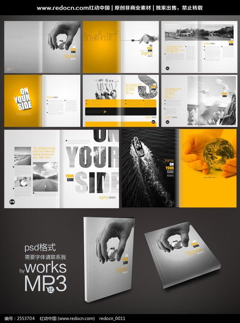 公司形象宣传册图片