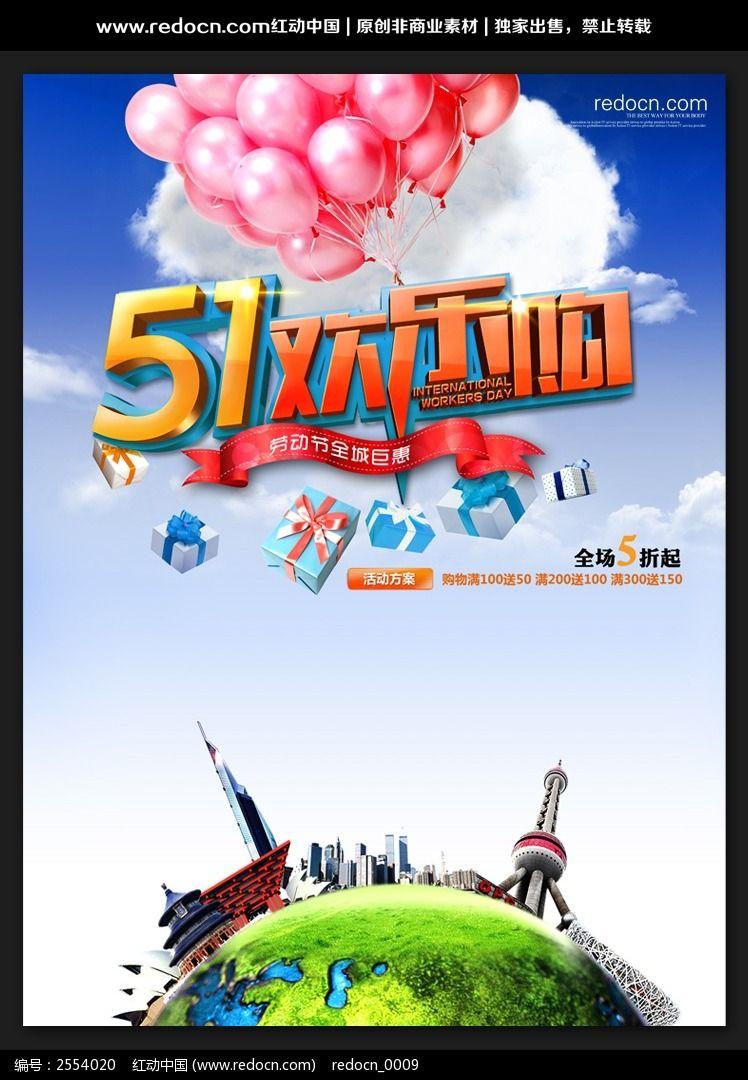 最新五一劳动节宣传海报